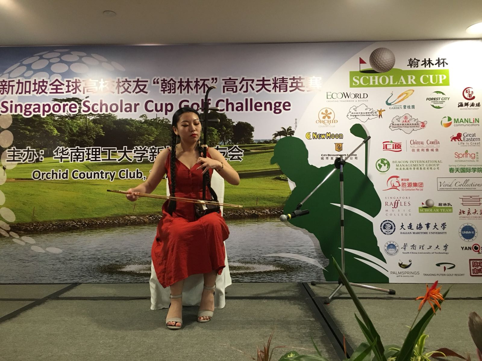 Singapore Scholar Cup Golf Challenge Performance